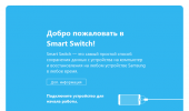 "Скриншот №1 ""Samsung Smart Switch"""