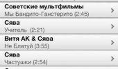 """Скриншот №2 """"PlayerDJ"""""""