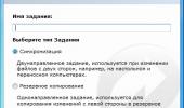 "Скриншот №1 ""GoodSync"""