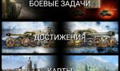 "Скриншот №1 ""World of Tanks База знаний"""