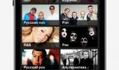 """Скриншот №2 """"music.ivi"""""""