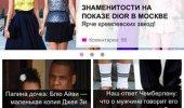 "Скриншот №1 ""Woman.ru"""