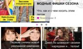 "Скриншот №2 ""Woman.ru"""