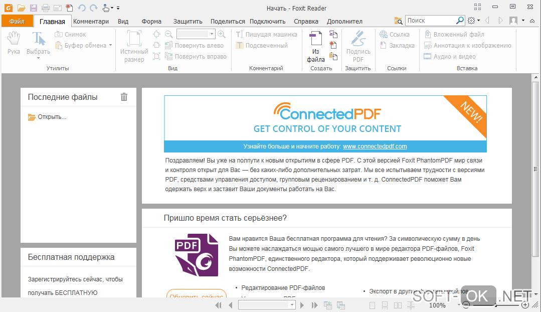Бесплатно скачать программу pdf adobe reader