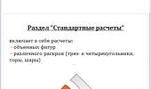"""Скриншот №1 """"Справочник Masmat"""""""