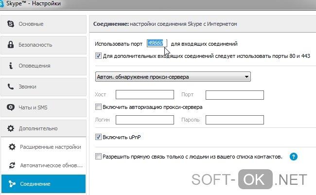проверка порта Skype