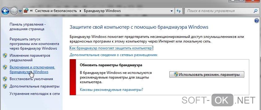 как исправить ошибку Skype