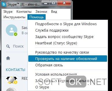 Как устранить ошибку «К сожалению, не удалось подключиться к Skype»
