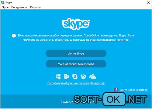 Вход невозможен ввиду ошибки передачи данных Skype – устранение ошибки