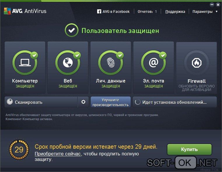 AVG Antivirus Free: подробный обзор антивирусной программы