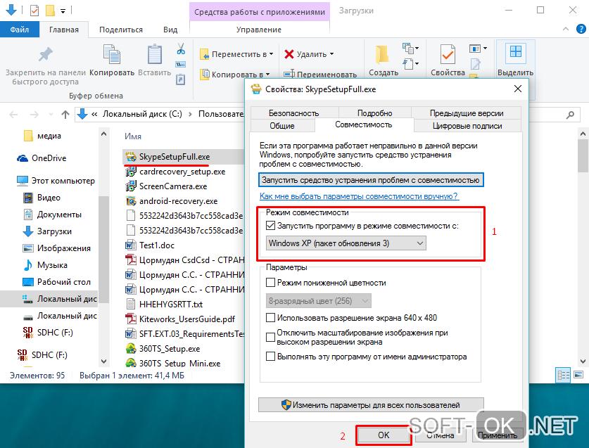 Режим совместимости Windows XP (пакет обновлений 3)