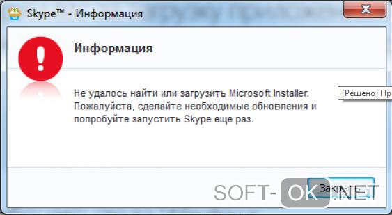 Как установить Microsoft Installerдля Skype