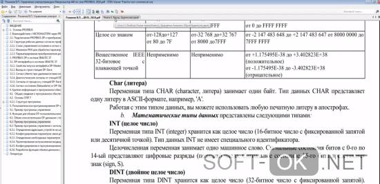 Интерфейс приложения STDU Viewer