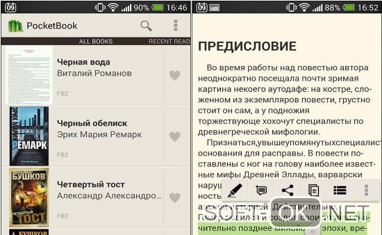 Интерфейс приложения PocketBook Reader для Android