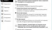 "Скриншот №1 ""Windows Firewall Control"""