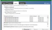 "Внешний вид ""Microsoft Security Essentials"""