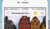 """Скриншот №2 """"Орел и Решка"""""""