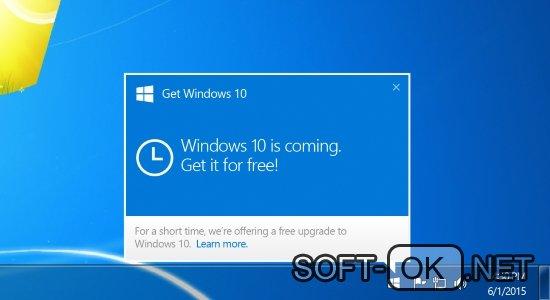 Уведомление об актуальном обновлении OC Windows 10