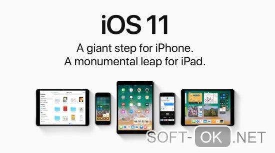 Операционная система iOS11 для продуктов Apple