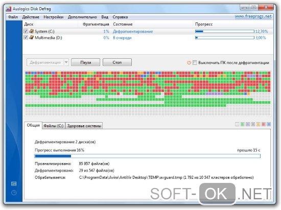 Процесс дефрагментации дисков при помощи Auslogics Disk Defrag