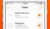 """Внешний вид """"Radio Record"""""""