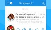 """Скриншот №2 """"Почта Mail.Ru"""""""