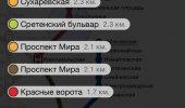 "Скриншот №1 ""Метро Москвы"""