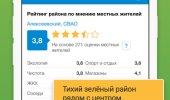 "Скриншот №1 ""Domofond.ru"""