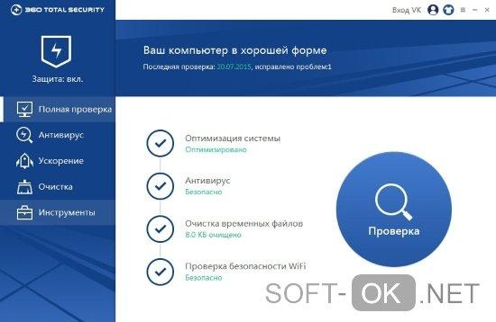 Удобный и качественный интерфейс в приложении 360 total security