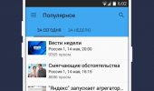 """Скриншот №2 """"PeersTV"""""""