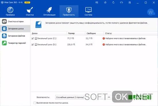 Опции затирания дисков и генератора паролей в приложении Wise Care 365