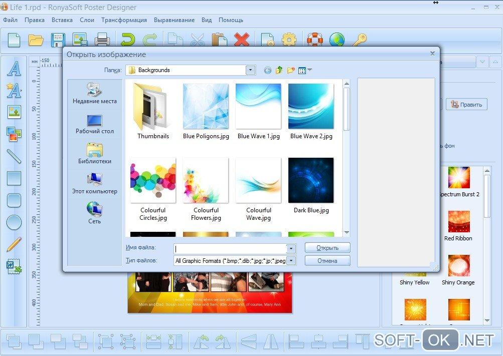 Free download RonyaSoft Poster Designer free version - bestgfile Ronyasoft Poster Designer