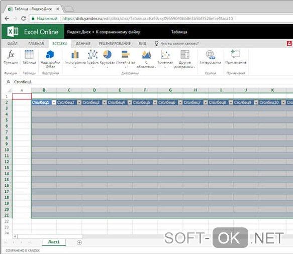 При помощи Yandex Disk возможно работать с xls файлами онлайн