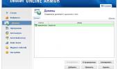 "Скриншот №2 ""Online Armor Free Firewall"""