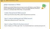"Скриншот №1 ""Trillian"""