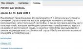 """Скриншот №2 """"Petralex"""""""