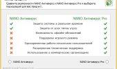 """Скриншот №2 """"NANO Антивирус"""""""