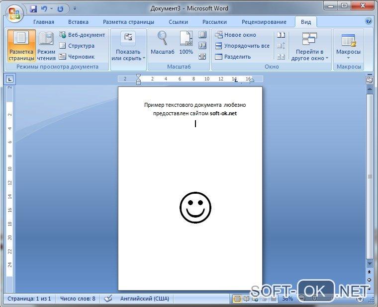 Работа в Microsoft Word с файлами формата doc
