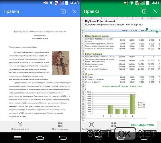 WPS Office способно открыть .doc файлы на вашем Android устройстве
