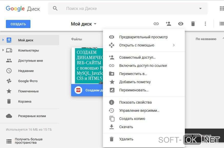 Работа с pdf файлами в Google Диске