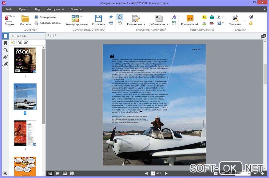 Открыть .pfg файл возможно при помощи Abby PDF Transformer
