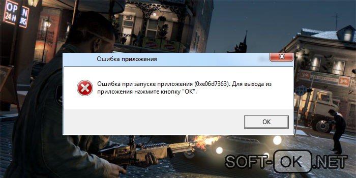 Ошибка 0xe06d7363 при игре в Mafia 3
