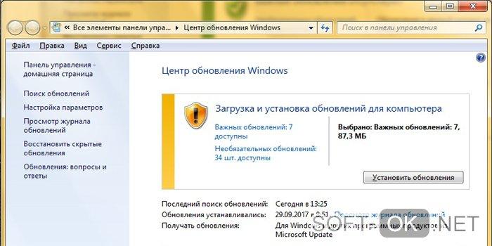 Обновление Windows как один из возможных вариантов устранения ошибки 0xe06d7363