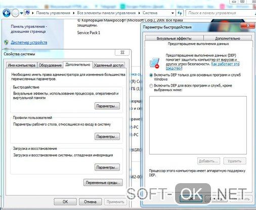 Проверку функции DEP для исправления ошибки Appcrash