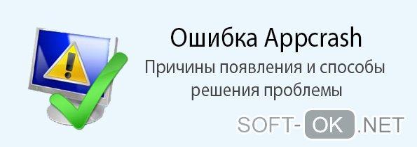 Ошибка Appcrash причины и способы решения проблемы