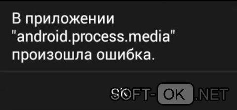 Ошибку android process media