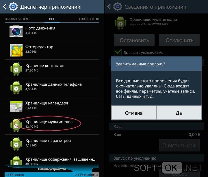 Очистка хранилище мультимедиа для исправления ошибки android process media