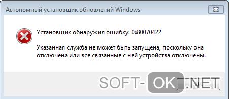 Ошибка 0x80070422 на Windows 10