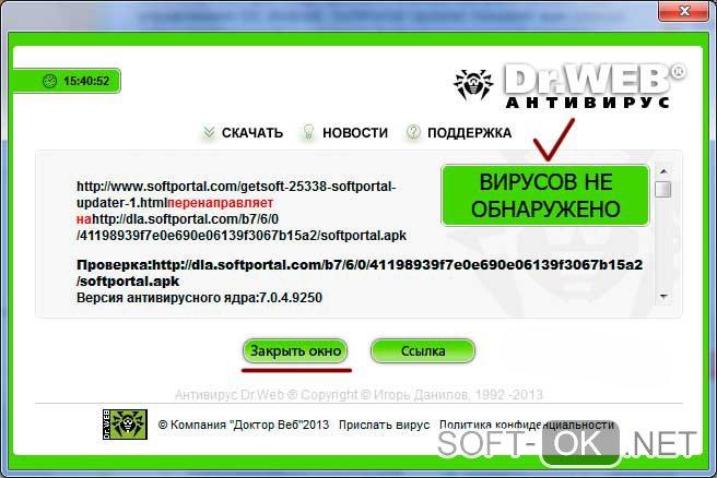 Проверка на вирусы для избежания ошибки 0x80070422
