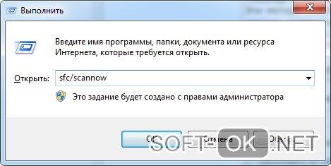 Диагностика системных ошибок для устранение ошибки 0x80240017 в Windows 7